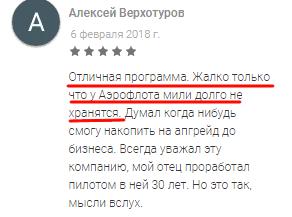 """Положительное мнение пользователя """"Аэрофлот Бонус"""""""