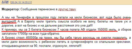 """Положительный отзыв клиента """"Аэрофлот Бонус"""""""