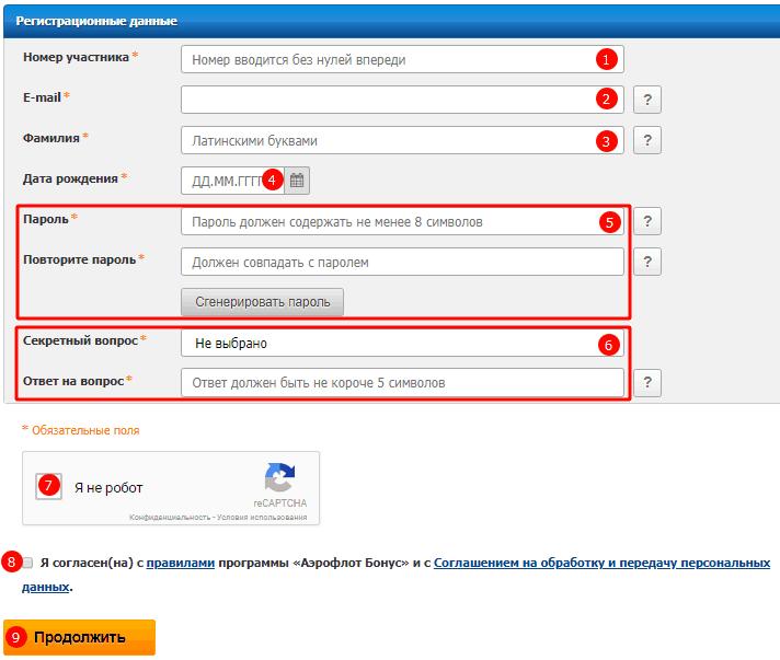 Порядок получения пароля для входа в личный кабинет