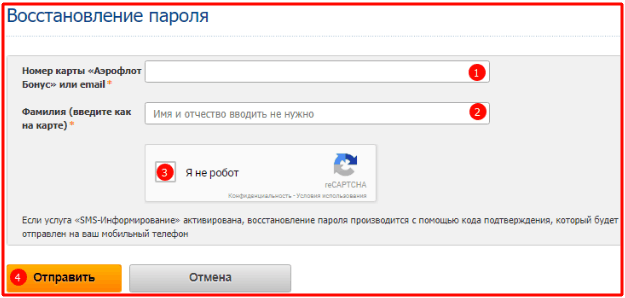 Форма для заполнения при восстановлении пароля входа в личный кабинет